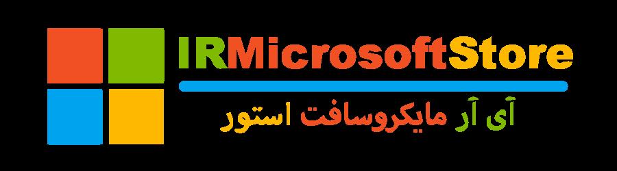 آی آر مایکروسافت استور